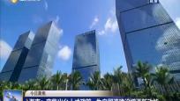 海南:密集出台人才政策 为自贸港建设增添新动能