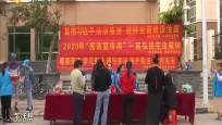 """洋浦开展宪法日主题活动 为群众送来""""法治大餐"""""""
