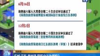 海南潮1 乐城 江东 崖州湾 园区立法为哪般?