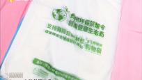 向白色污染说不:《生活帮》携手爱心企业 免费发放2万个环保袋