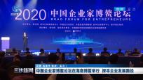 中国企业家博鳌论坛在海南博鳌举行 探寻企业发展路径