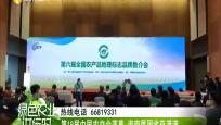 第18届中国农交会落幕 海南展团收获满满