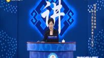 《海南自贸大讲坛》2021年01月24日