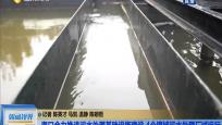 海口全力推进污水处理基础设施建设 4个镇域污水处理厂试运行