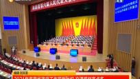 2021年海南省政府工作报告出炉 交通规划亮点多