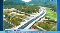三亚亚龙湾第二通道(一期)主线全线通车