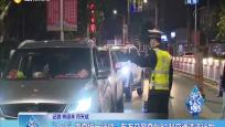 """""""1+3""""夜查统一行动:东方交警查处81起交通违法行为"""