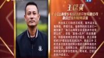最美农民工 2020年海南最美农民工提名奖:王松灵——返乡创业带头人 助农增收新标杆