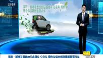 海南:新增及更换的公务用车 公交车 网约车将全部使用新能源汽车