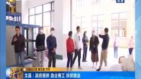 文昌:政府搭桥 助企用工 扶贫就业