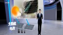 有机太阳能电池:绿色能源未来的新选择