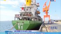 洋浦海事局春节期间保障船舶1733艘次