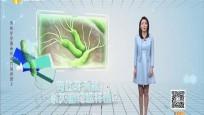 科普一分钟 网红牙膏能杀灭幽门螺杆菌?