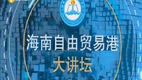 《海南自贸大讲坛》2021年02月21日
