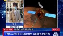 中国意大利积极深化航天合作 共同探索浩瀚宇宙