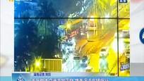 市区整体交通流量平稳 路面湿滑车辆慢行