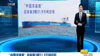 """""""中国洋浦港""""迎来第3艘31.9万吨巨轮"""