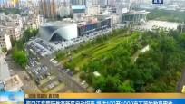 海口江东国际教育新区启动招商 提供100至1000亩不等的教育用地