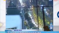 海口:受事故影响 琼州大桥通行缓慢