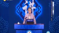 《海南自贸大讲坛》2021年02月28日