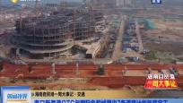 海南自贸港一周大事记 · 交通 海口新海港GTC与国际免税城周边7条道路计划年底完工