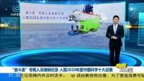 """""""奋斗者""""号载人深潜新纪录 入围2020年度中国科学十大进展"""