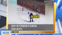 山西:小伙练滑雪摔倒连翻6个跟头 画面心酸又喜感