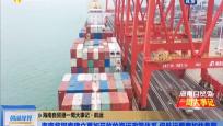 海南自贸港一周大事记 · 航运 海南将探索建立更加开放的海运政策体系 促航运要素加快集聚
