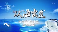 从海出发 故乡明月 海南创业录(三)
