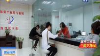 海南自贸港一周大事记 · 金融 海南国际知识产权交易中心挂牌总金额约31亿元