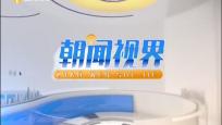 《朝闻视界》2021年03月01日