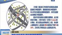 海南计划在高速公路全面实施称重检测