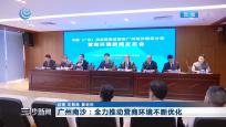 广州南沙:全力推动营商环境不断优化