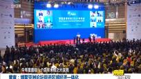 黄寅: 博鳌亚洲论坛促进区域经济一体化