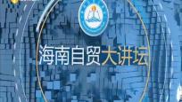《海南自贸大讲坛》2021年04月11日