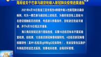 海南省关于巴拿马籍货轮输入新冠肺炎疫情进展通报