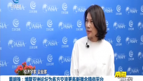 董明珠:博鳌亚洲论坛为多方交流更多新理念提供平台