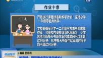 教育部:嚴禁要求家長批改作業!