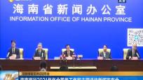 迎接博鳌亚洲论坛年会 海南举行2021年年会筹备工作和主题活动新闻发布会