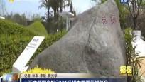 三亚主题园亮相2021扬州世界园艺博览会