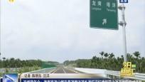 迎博鳌年会:海南高速公路及普通国省道外语标识标牌规范化改造提前完成任务