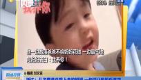 浙江:儿子霸道总裁上身护妈妈 一句话让妈妈乐开花