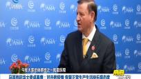 马耳他驻华大使卓嘉鹰:博鳌亚洲论坛的举办体现世界经济正从疫情中恢复