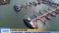 關注首屆消博會:游艇展陸上布展 百艘游艇揚帆待航