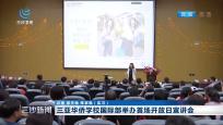 三亚华侨学校国际部举办首场开放日宣讲会