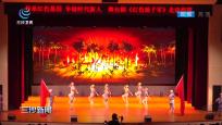 三亚:革命舞台剧《红色娘子军》进校园