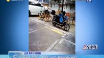 """居民""""花式""""占车位 停车矛盾如何化解?"""
