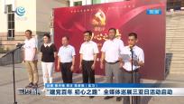 """""""建党百年 初心之路""""全媒体巡展三亚日活动启动"""