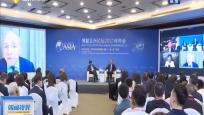博鳌亚洲论坛:2021全球经济展望分论坛举行
