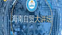 《海南自贸大讲坛》2021年04月18日